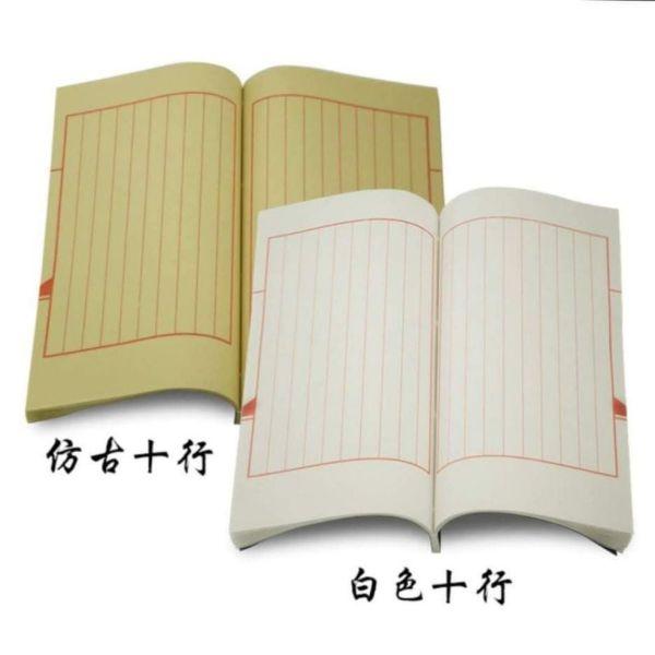 Mua Vở cổ trang: Kích thước 16x26cm, 50 trang- Chất liệu: giấy vàng cổ và giấy trắng cổ