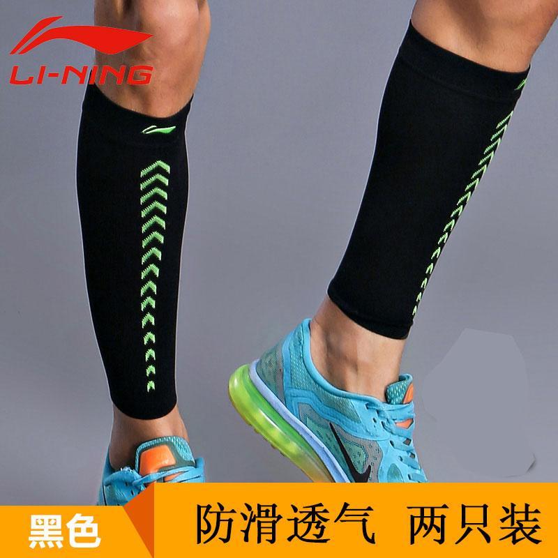 Li Ning Chuyên Ngành Bảo Vệ Bắp Chân Chống Trượt Thoáng Khí Kéo Dài Cho Nam Giới Và Phụ Nữ Marathon Chạy Bộ Tập Thể Dục Quả Bóng Đá Đi Xe Bảo Vệ Đùi Bọc Chân Bàn Ghế