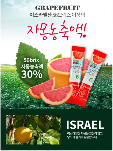 Nước Ép Bưởi Giảm Cân Detox Sanga Real Grapefruit Vita Tok Tok - Girlstalk
