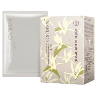 [ CHÍNH HÃNG BẢN ĐÀI ] Naruko mặt nạ bạch ngọc lan dưỡng trắng hộp 10 miếng Naruko Taiwan Magnolia Brightening and Firming Mask EX 10pcs box thumbnail