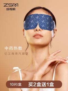 Chân bị nhiễm độc thuốc lá Trung Hoa mặt nạ nước mắt nóng nén mặt nạ mắt ngủ bóng tối và làm ấm bịt mắt 10 thuốc men thumbnail