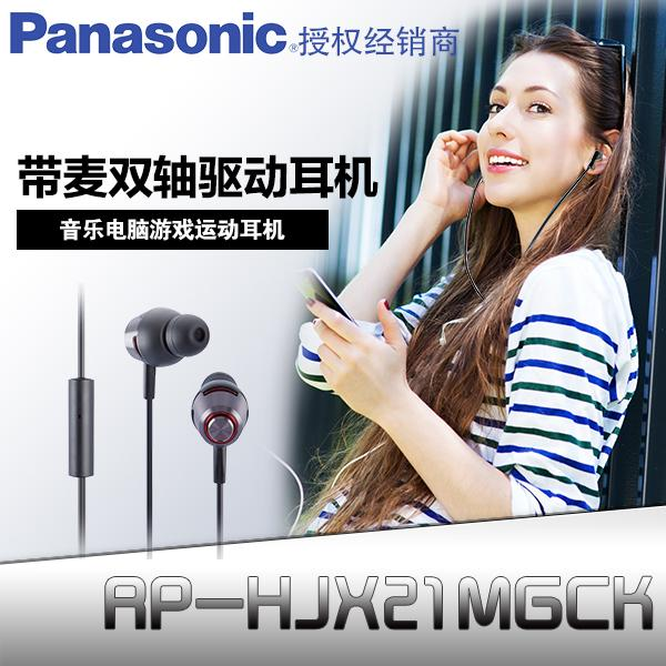 Panasonic/Panasonic RP-HJX21MGCK In-ear with Wheat Biaxial Drive Moving Coil Headphones