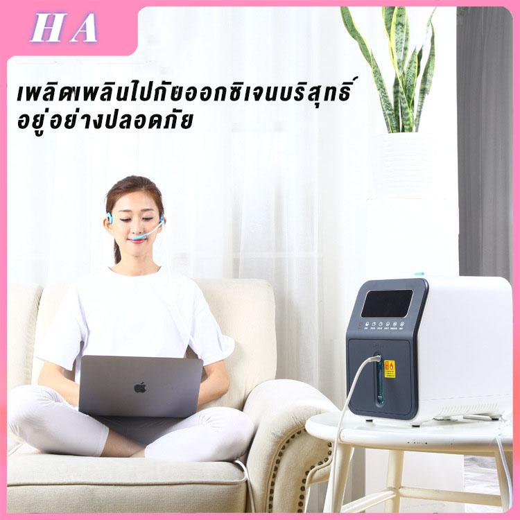 HA máy tạo oxy máy thở oxy Máy lọc không khí, máy tạo oxy cho gia đình Độ tinh khiết oxy 90%