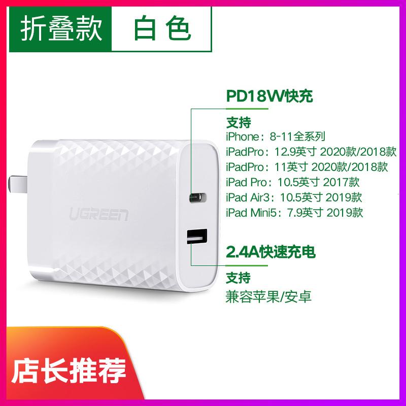 UGREEN PD Củ Sạc 18w Đa Cổng USB Sạc Nhanh Đầu Android QC3.0 Nhanh 9V2A Dual-Port Phích Cắm Cho Apple 11 Promax/XS/Ipadpro2020 Huawei P30 Xiaomi 9 Điện Thoại Di Động