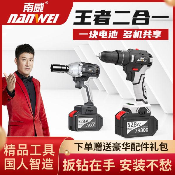 Máy khoan cầm tay không chổi than Nanwei, máy khoan cầm tay có thể sạc lại, máy khoan súng lục nhỏ dùng pin lithium, máy khoan điện, máy khoan búa điện gia dụng đa chức năng