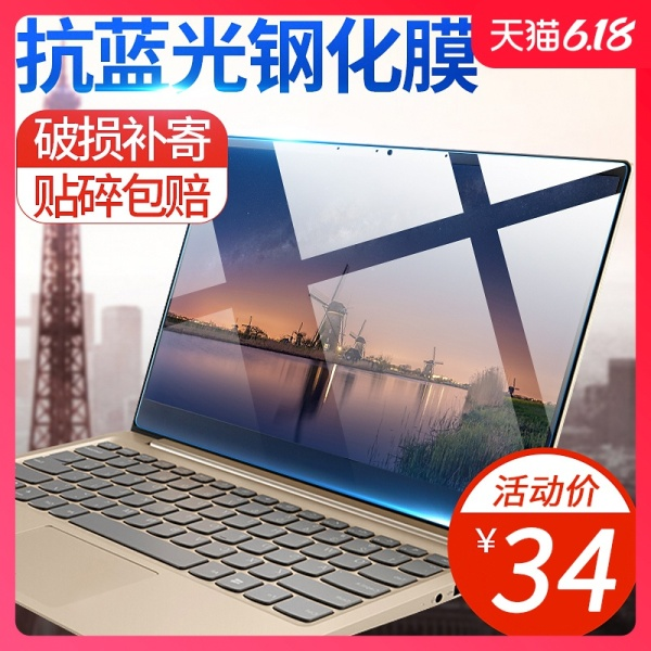 Lenovo Asus Dell HP Laptop Tempered Glass 15.6-Inch Anti-Blueray Membrane Radiation Protected Screen Protector Computer Screen Glass Protector Protection Screen Film 14 Eye Protection Lenovo rescuer Y7000p