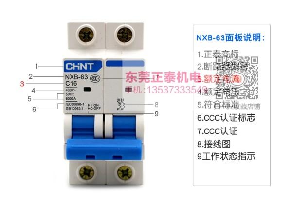 ATTOMAT NXB-63 2P 32A (1 HỘP 6 CHIẾC)