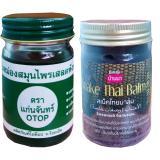 Mã Khuyến Mại Bộ 2 Hủ Dầu Cu La Va Dầu Cao Rắn Snacke Thai Balm Thai Lan Rẻ
