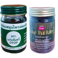 Mua Bộ 2 Hủ Dầu Cu La Va Dầu Cao Rắn Snacke Thai Balm Thai Lan Mới Nhất