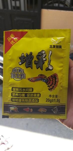 Bộ 2 gói Thức ăn Cá Bảy Màu 1 gói 20g, cám cá guppy vàng