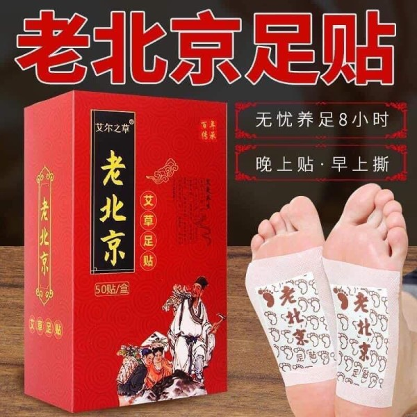 Hộp 50 Miếng Dán Ngải Cứu Thải Độc Chân Lão Bắc Kinh - Thải Độc Tố Qua Gan Bàn Chân Xoa Dịu Cơn Đau Nhức Xương Khớp cao cấp