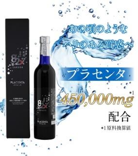 82X Placenta Sakura 450000mg Nước uống Nhau thai heo 500ml thumbnail