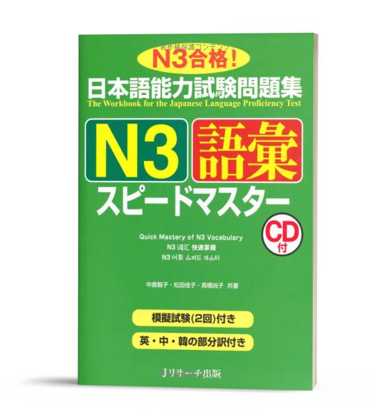 Supido masuta N3 Goi- Sách luyện nghe N3 Speed master từ vựng (Có kèm CD)