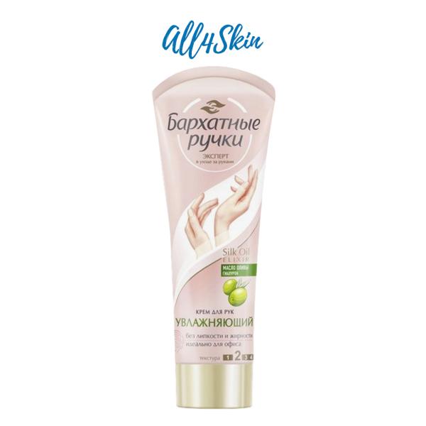 Kem dưỡng da tay dầu Oliu Vitamin C Silky Hands của Nga 80ml kem dưỡng tay giảm nứt nẻ, dưỡng ẩm cho da khô cao cấp