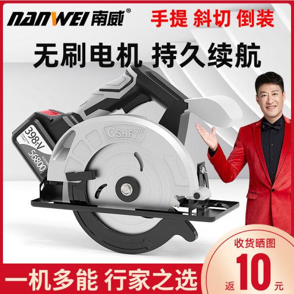 Máy cắt cưa vòng chạy điện không dây Nanwei dùng pin lithium phổ thông đa chức năng cưa máy công suất cao máy cưa gỗ cầm tay