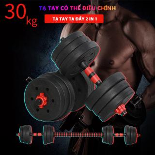 Tạ tay tạ đẩy kết hợp, 30KG 16 bánh tạ, tạ nam nữ tập gym tập thon tay, dụng cụ gym đa năng thumbnail