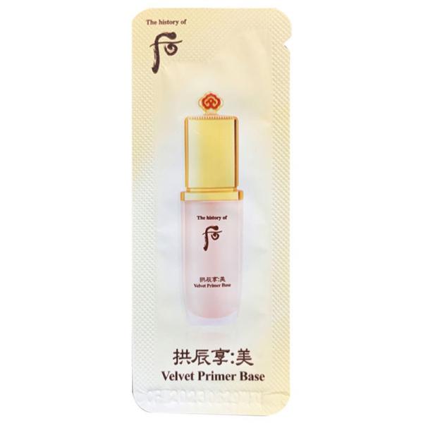 Kem lót trang điểm dạng gói 1ml kem lót kiềm dầu che khuyết điểm thế hệ mới WHOO Velvet Primer Base WH08 Neity