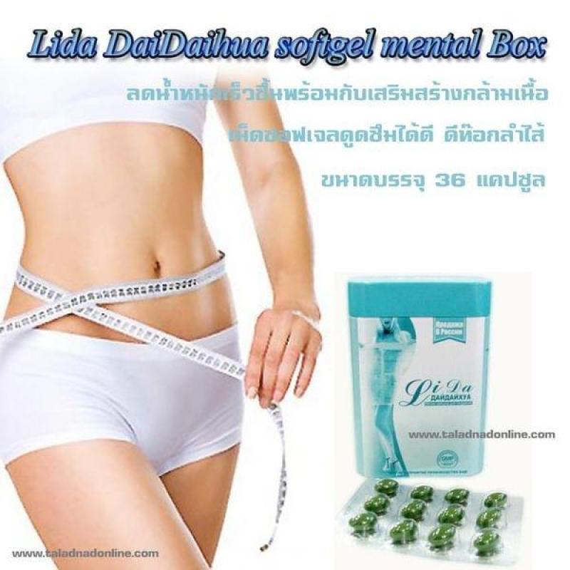 Thuốc giảm cân thảo dược Lida Thái Lan nhập khẩu