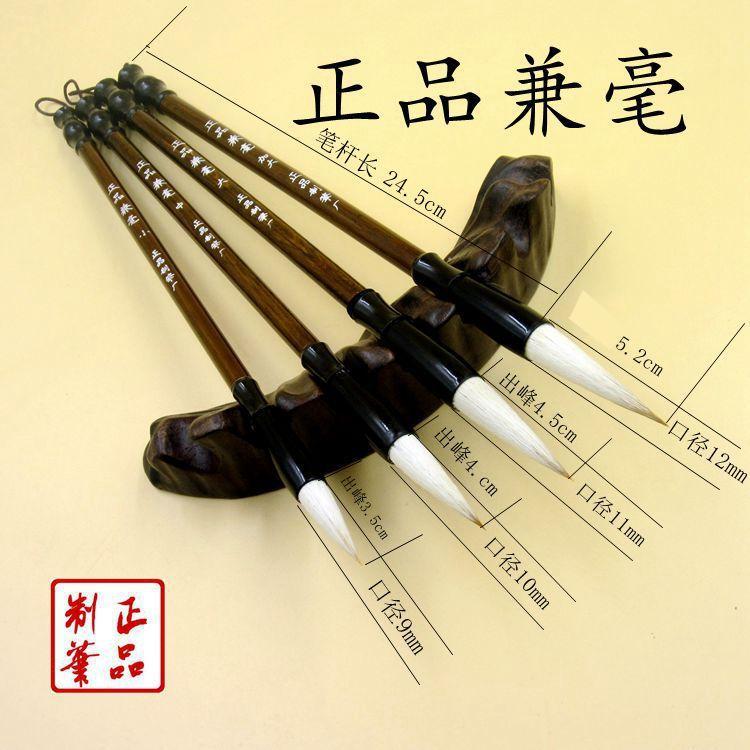 Mua [COMBO 3 Bút ] Bút Lông, Cọ Thư Pháp Chính Phẩm Kiêm Hào Luyện viết thư pháp tiếng trung