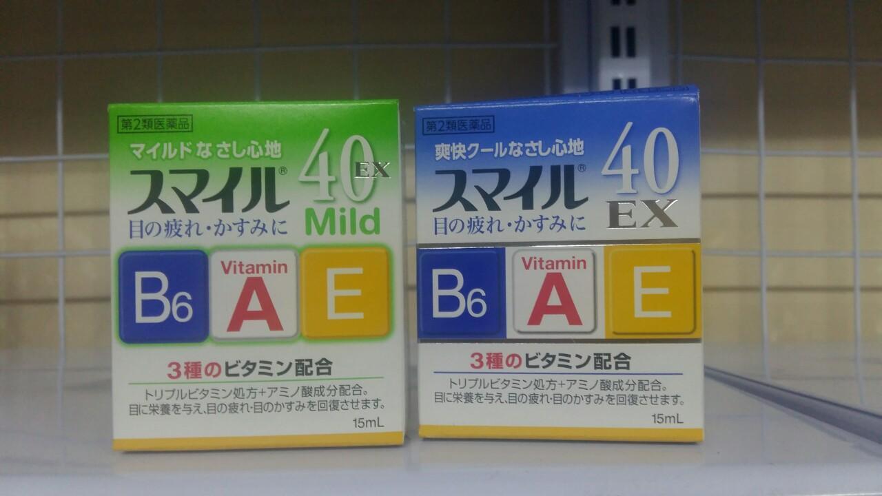 Dung Dịch Nhỏ Mắt 40 EX Nhật Bản 15ml Siêu Khuyến Mãi