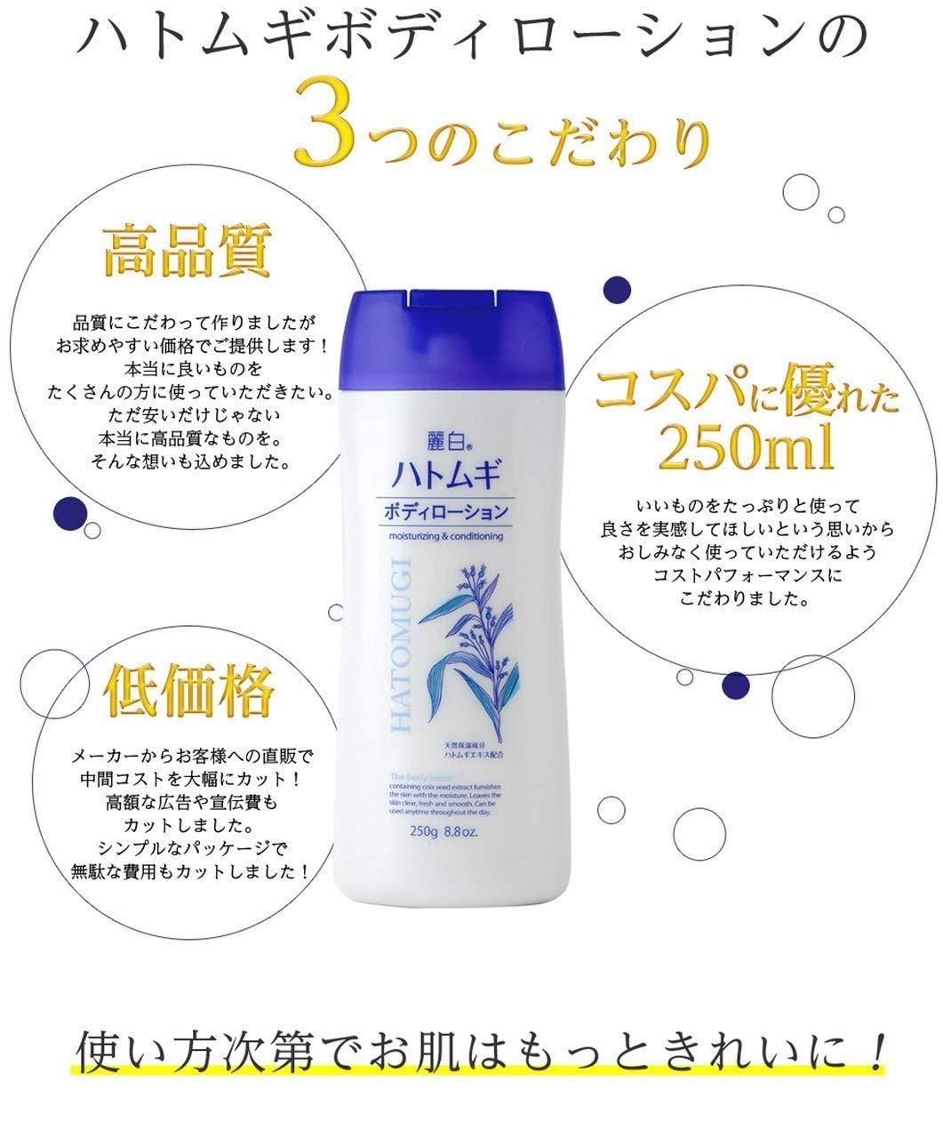 Sữa Dưỡng Thể Ban Đêm Hatomugi The Body Lotion 250g Từ Hạt Ý Dĩ ...