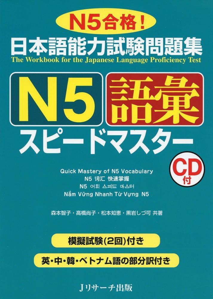 Coupon Khuyến Mại Supido Masuta N5 Từ Vựng _ Kèm CD