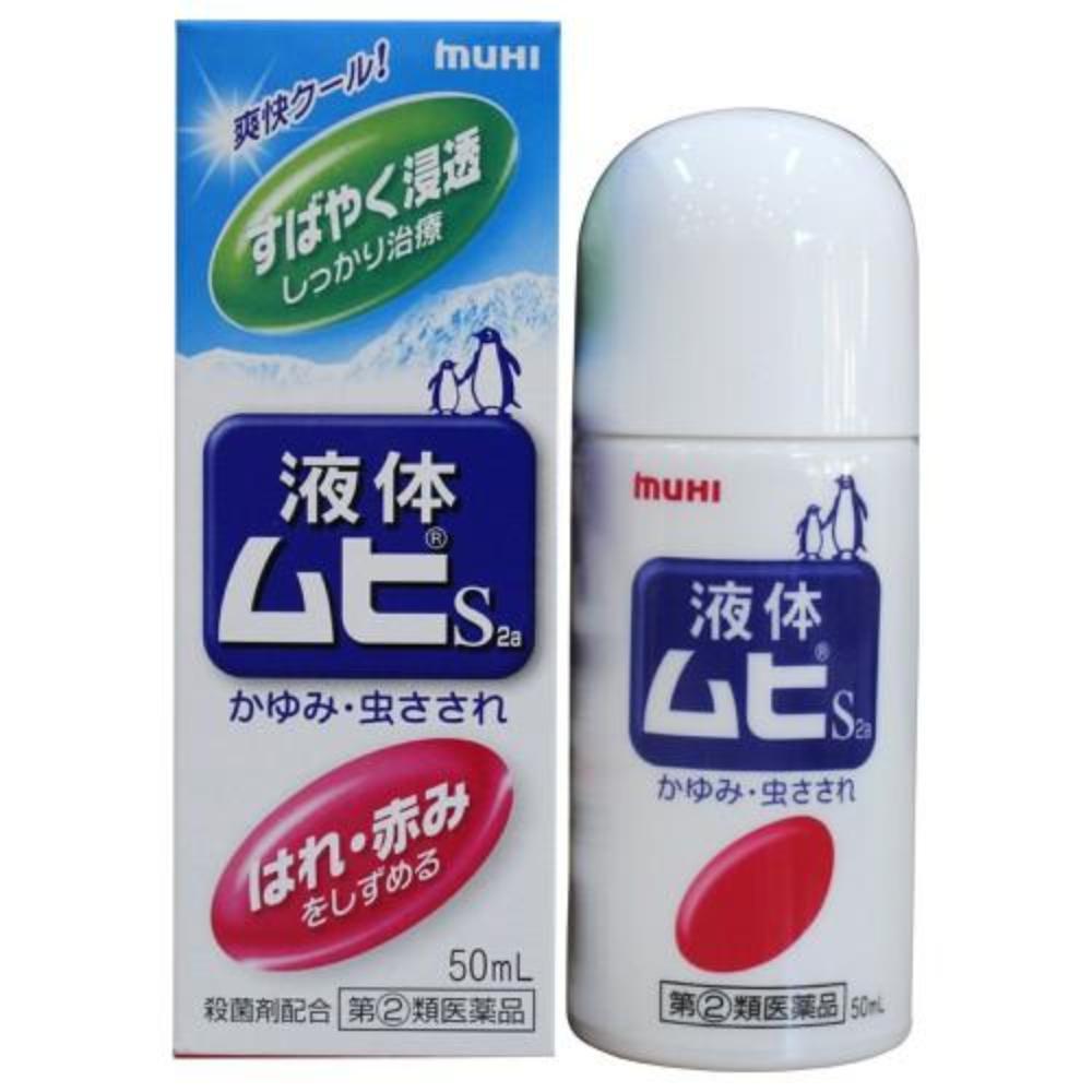 Lăn trị muỗi Muhi 50ml nội địa Nhật Bản Nhật Bản