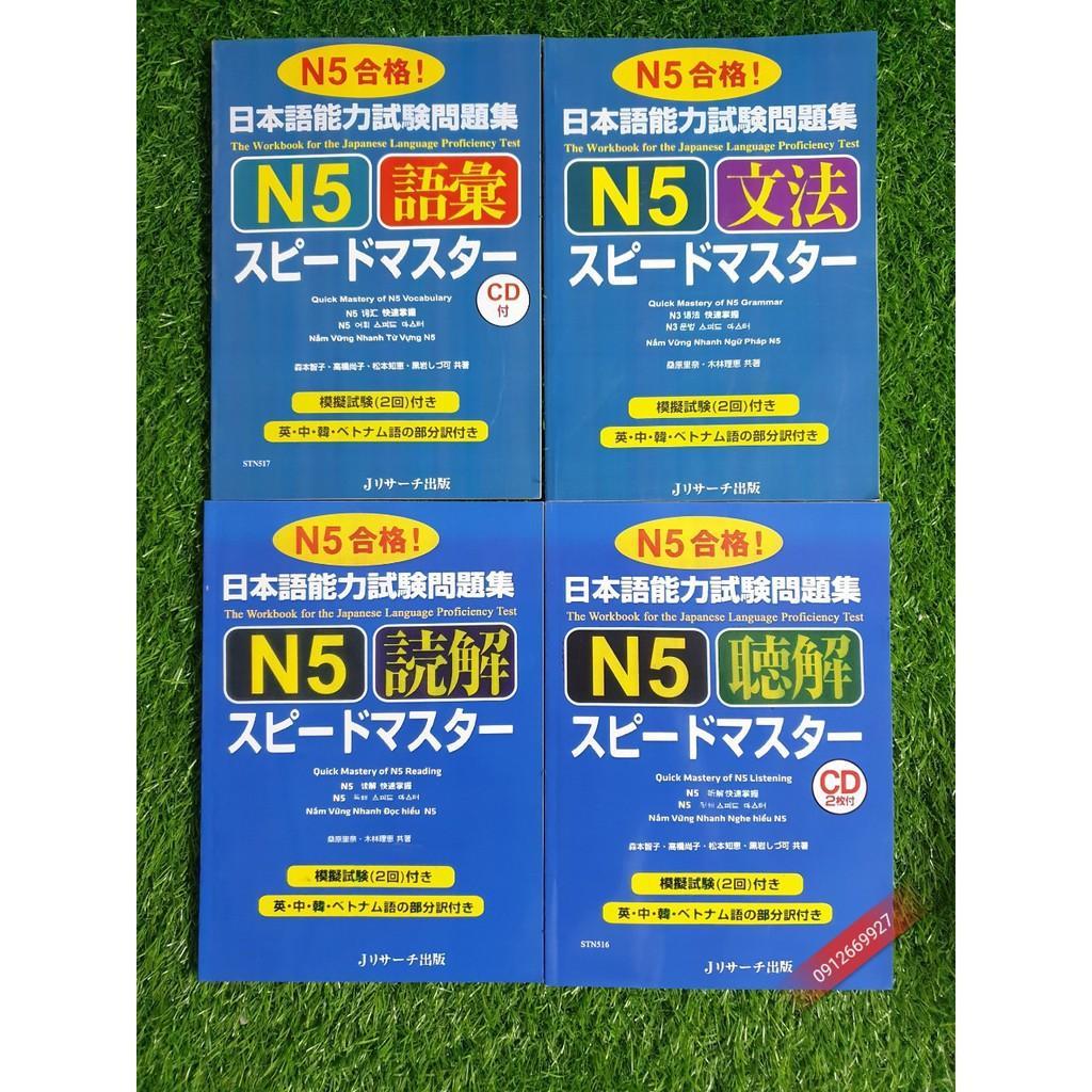 Mua Sách trọn bộ Supido Masuta N5 (4 kỹ năng)
