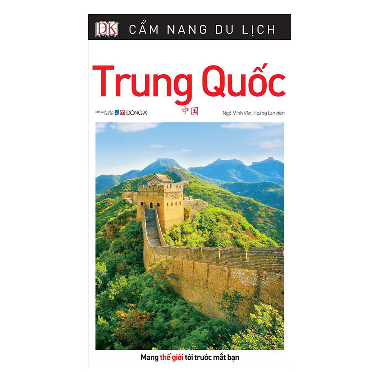 Mua Cẩm Nang Du Lịch Trung Quốc