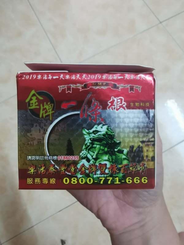 Dầu Xoa Bóp Đài Loan Nhất Điều Căn - Hiệu Quả Hỗ Trợ Giảm Đau Xương Cơ Khớp (40g) cao cấp