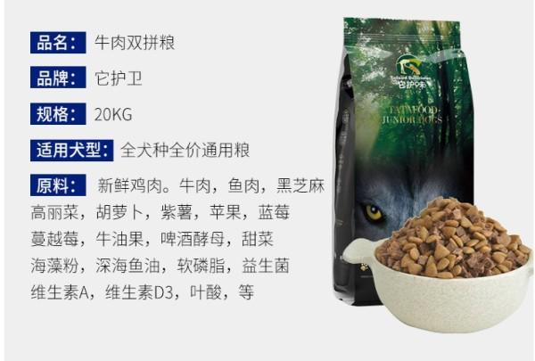 Thức ăn cao cấp Tatafood cho chó bao nguyên 2.5kg