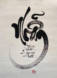 tranh thư pháp chữ nhẫn tiểu sự nhẫn đại sự thành kèm khung thumbnail