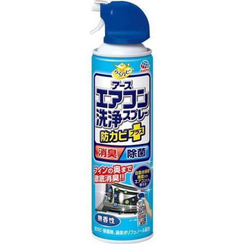 CHAI XỊT VỆ SINH MÁY LẠNH, MÁY ĐIỀU HÒA CỦA NHẬT (Chai 420ml) - HÀNG NỘI ĐỊA NHẬT, tẩy sạch các vết bụi bẩn và diệt các loại vi khuẩn nấm mốc, mùi hôi khó chịu của máy lạnh