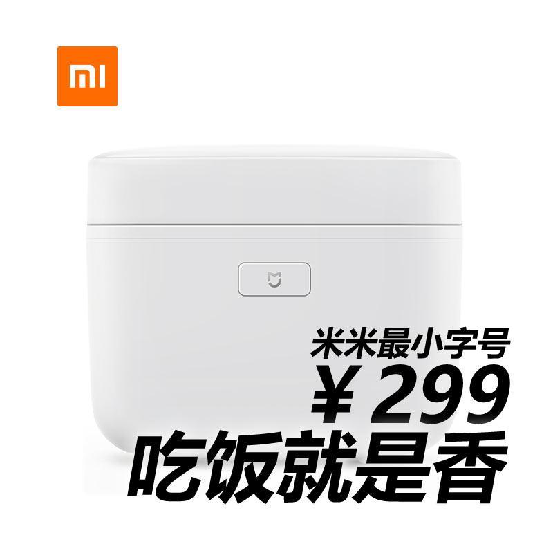 米家电饭煲3L 3-4人家用小型全自动智能IH小米电饭锅大容量多功能dontpay