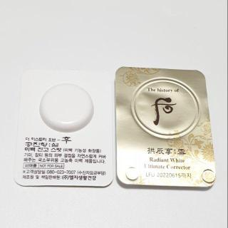 cao nám Whoo radiant white ultimate corrector mới thumbnail