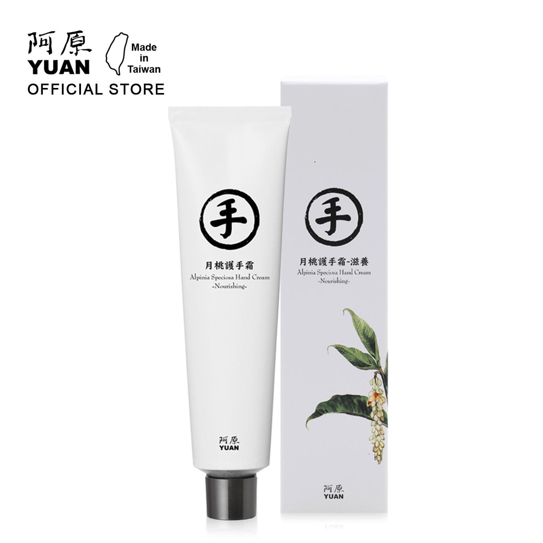 Kem Dưỡng Da Tay Làm Săn Chắc, Dành Cho Da Khô Từ Thảo Đậu Khấu YUAN Alpinia Speciosa Hand Cream-Nourishing 75g