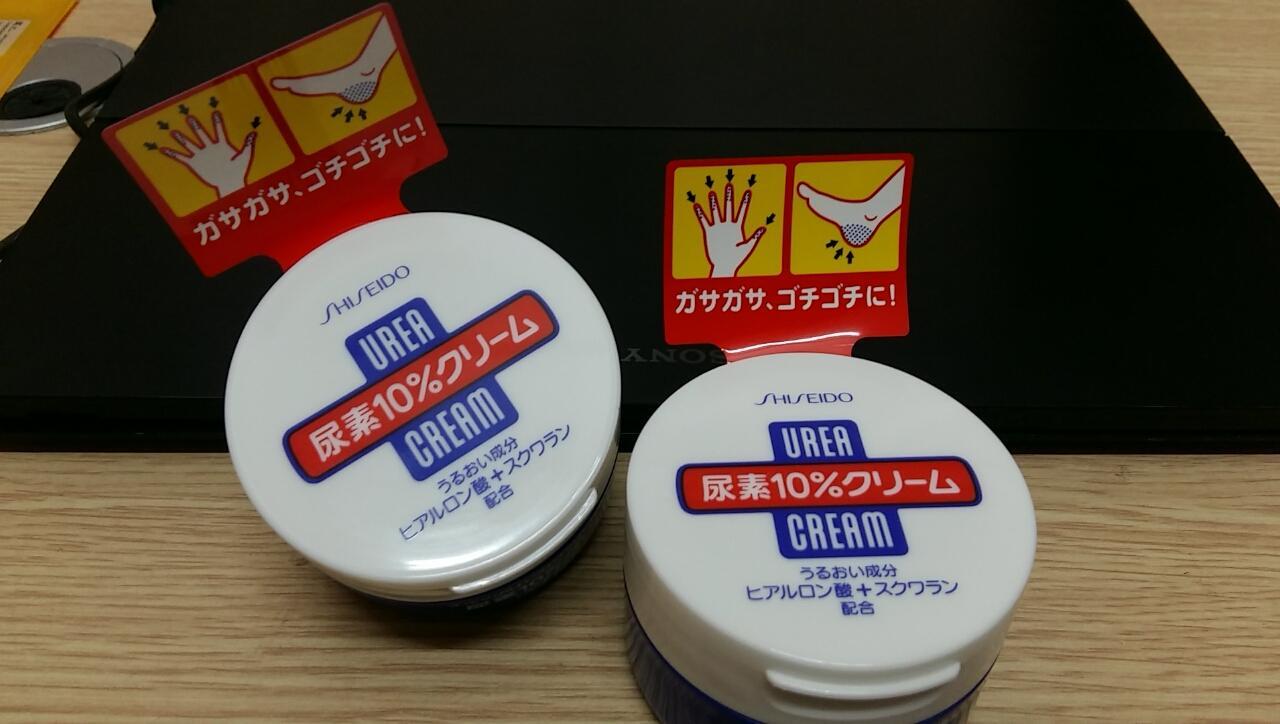 Voucher Khuyến Mãi Kem Dưỡng Trị Nứt Nẻ Chân Tay UREA Cream Shiseido 100g