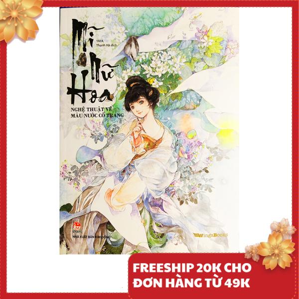 Sách mỹ thuật - Nghệ Thuật Vẽ Màu Nước Cổ Trang - Mĩ Nữ Hoa