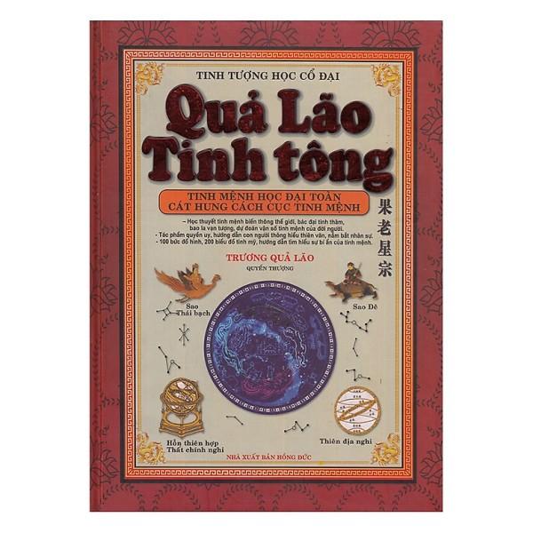 Quả Lão Tinh Tông - Quyển Thượng