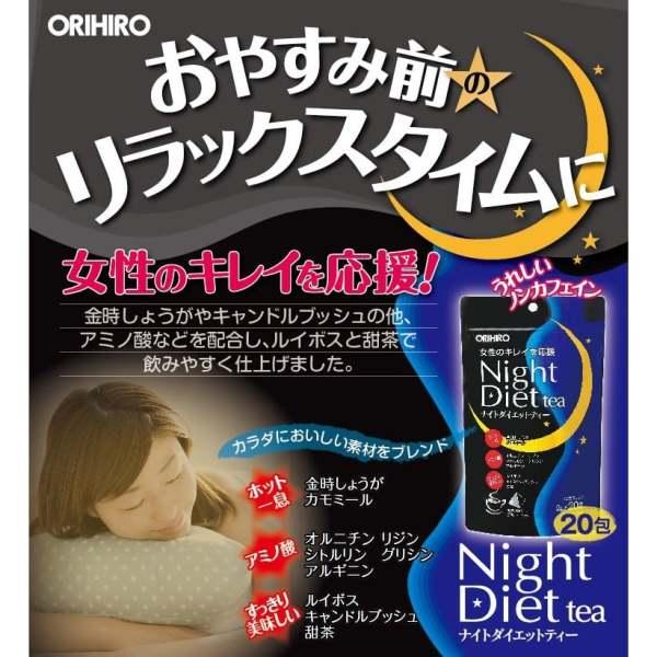 Trà giảm cân Orihro Night Diet Tea của Nhật Bản
