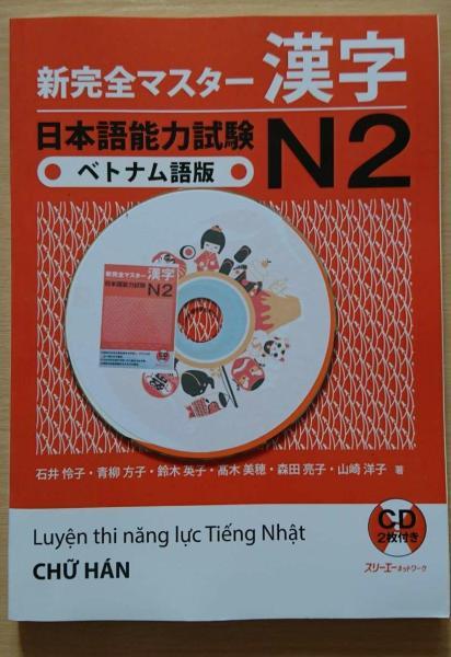 Mua Sách kanji shinkanzen N2 song ngữ Nhật - Việt