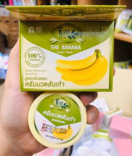 Kem nứt gót chân chuối BANANA HEEL CREAM Thái Lan thumbnail