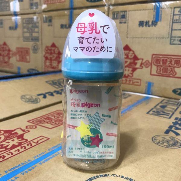 Bình Sữa Pigeon PPSU Cổ Rộng Chính Hãng Nội Địa Nhật 160ml / 240ml Phù Hợp Cho Trẻ Từ 0 - 5 Tuổi .