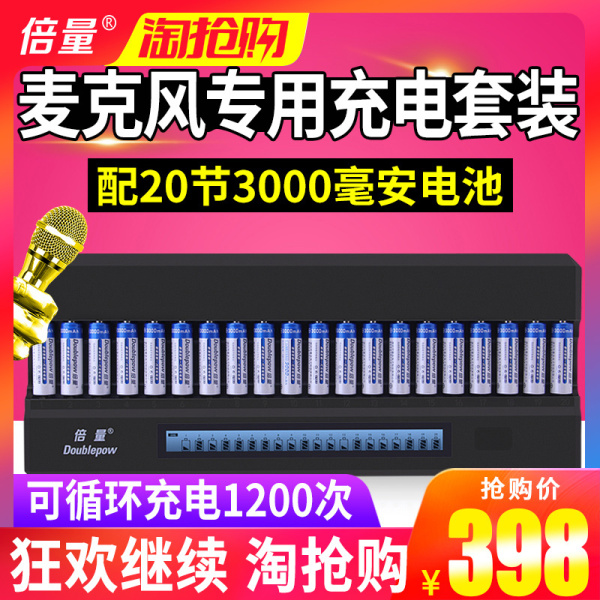 Double Power KTV Microphone Intelligent Liquid Crystal Charger Sleeve Assembly 20 Knots 5 hao Charging