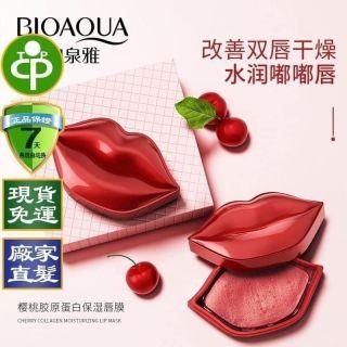 Mặt nạ dưỡng hồng môi Bioaqua - Mặt Nạ Dưỡng Môi Hộp 20Miếng- Mặt Nạ Hoa thumbnail