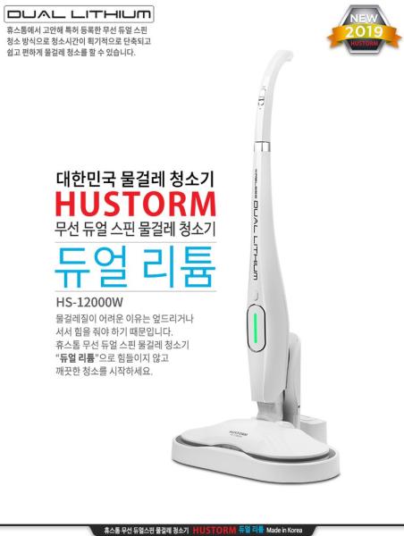 Máy lau nhà tự động Hustorm HS12000 (trắng) - Nội địa Hàn Quốc