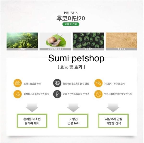 270gr snack cho chó mèo giảm mùi hôi phân Fucoidan 20 cao cấp nhập khẩu Hàn Quốc