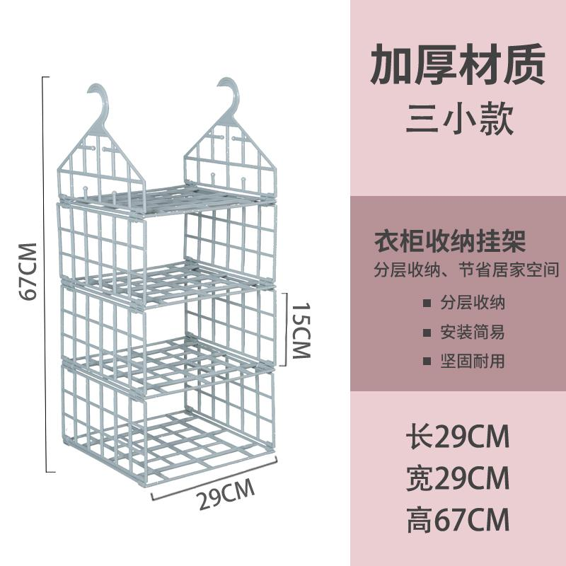 Closet Sub-Layered Storage Rack Dormitory Useful Product Hanging Storage Bag Hanging Multilayer Closet Rack Underwear Storage Rack