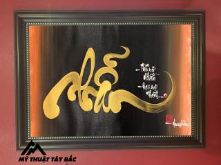 tranh thư pháp chữ nhẫn ba la mật nhẫn tiểu sự đại sự thành tặng kèm khung tranh thumbnail