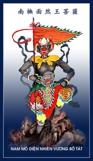 Tranh Phật Nam Mô Diện Nhiên Vương Bồ Tát kèm khung thumbnail